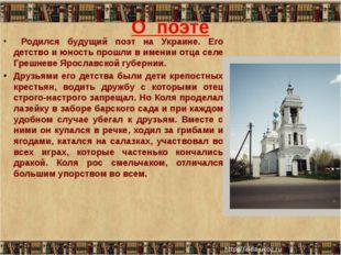О поэте Родился будущий поэт на Украине. Его детство и юность прошли в имении