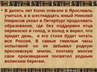 В десять лет Колю отвезли в Ярославль учиться, а в шестнадцать юный Николай