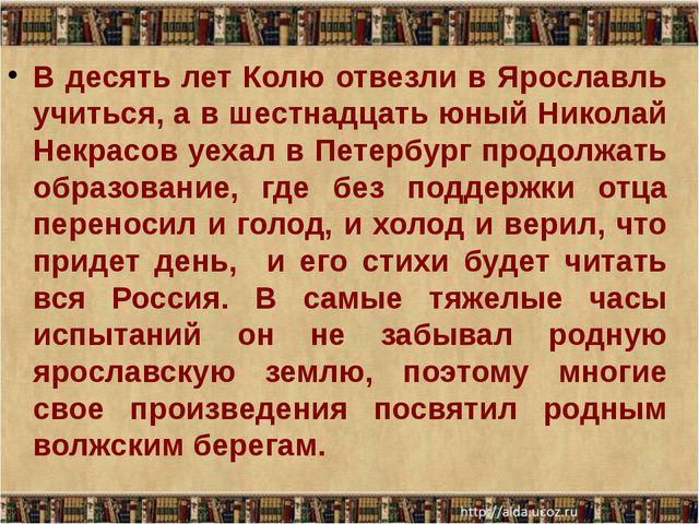 В десять лет Колю отвезли в Ярославль учиться, а в шестнадцать юный Николай...
