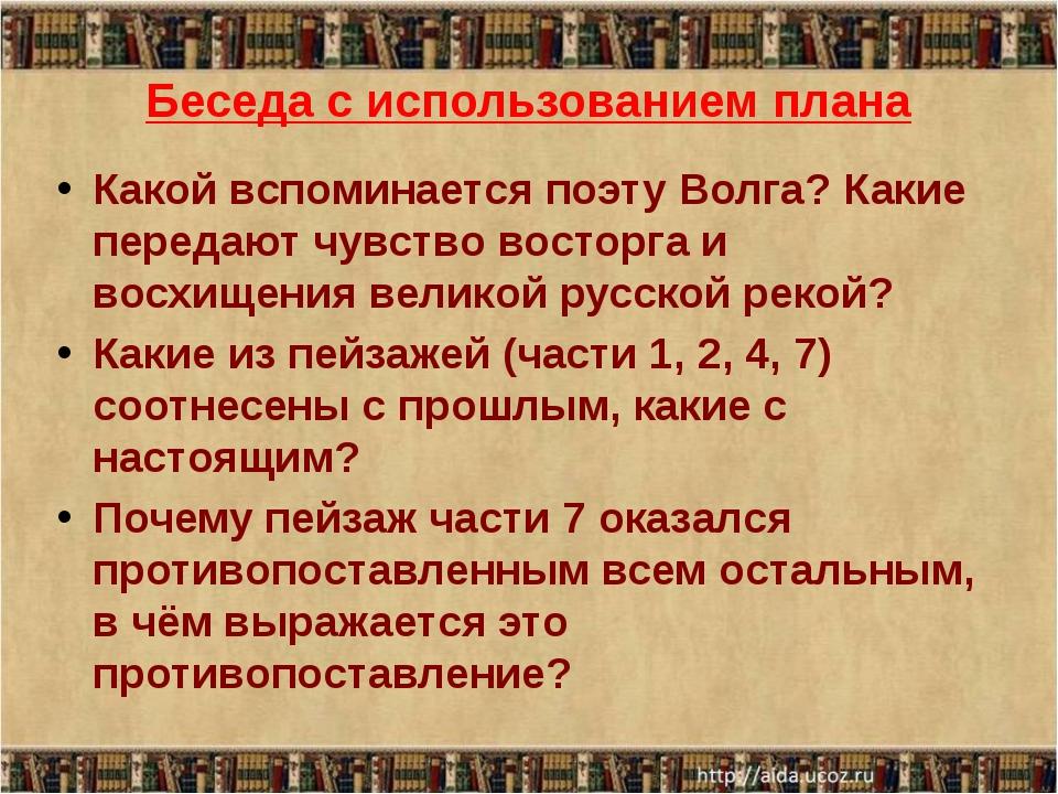 Беседа с использованием плана Какой вспоминается поэту Волга? Какие передают...