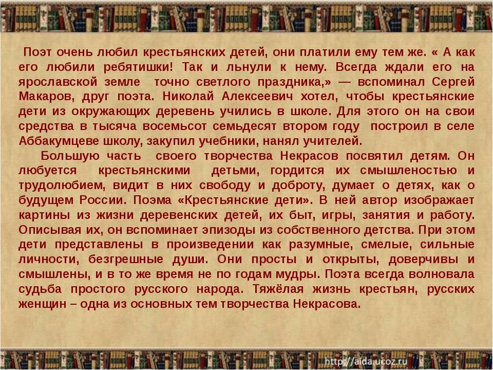 Поэт очень любил крестьянских детей, они платили ему тем же. « А как его люб...