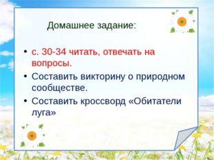Домашнее задание: с. 30-34 читать, отвечать на вопросы. Составить викторину