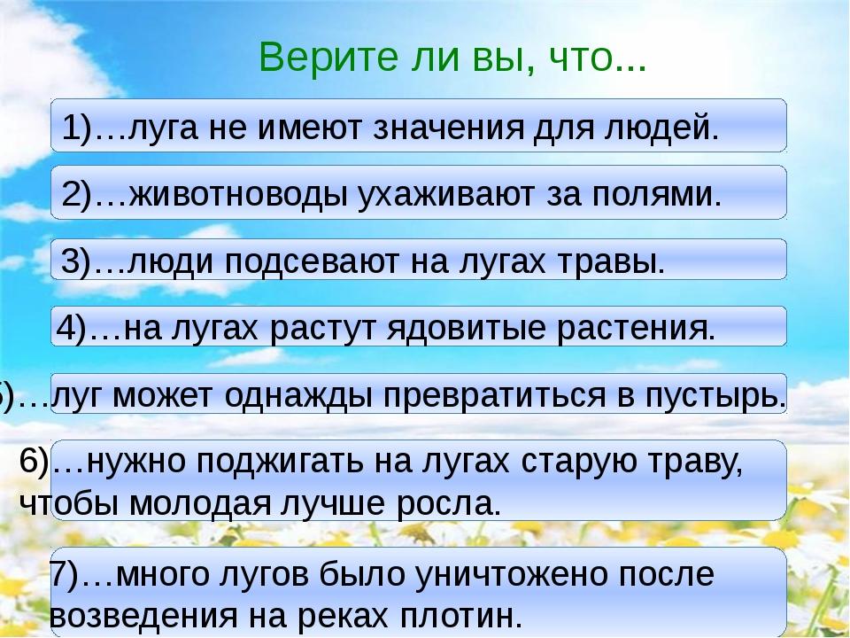 1)…луга не имеют значения для людей. 2)…животноводы ухаживают за полями. 4)…н...