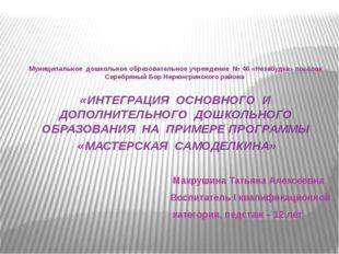 Макрушина Татьяна Алексеевна Воспитатель I квалификационной категории, педст