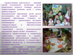 Художественная деятельность - ведущий способ эстетического воспитания детей
