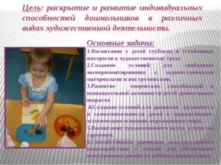 Цель: раскрытие и развитие индивидуальных способностей дошкольников в различн