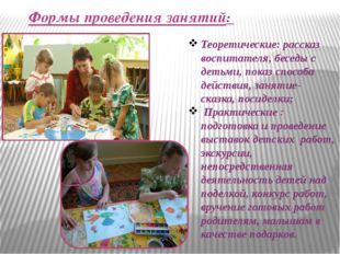 Теоретические: рассказ воспитателя, беседы с детьми, показ способа действия,