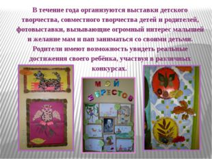 В течение года организуются выставки детского творчества, совместного творчес