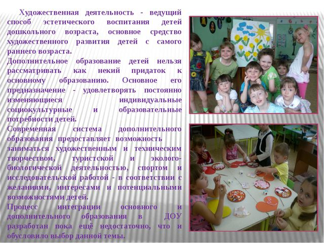 Художественная деятельность - ведущий способ эстетического воспитания детей...
