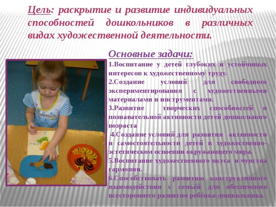Цель: раскрытие и развитие индивидуальных способностей дошкольников в различн...