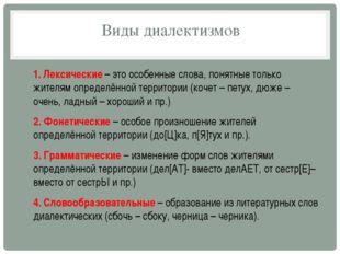 Виды диалектизмов 1. Лексические – это особенные слова, понятные только жител