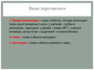 Виды жаргонизмов 1. Профессионализмы – слова и обороты, которые используют лю