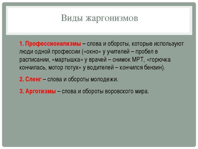 Виды жаргонизмов 1. Профессионализмы – слова и обороты, которые используют лю...