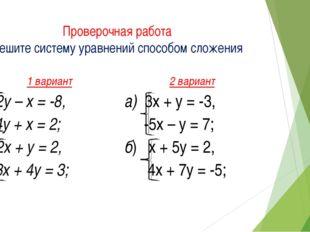Проверочная работа Решите систему уравнений способом сложения 1 вариант а) 2у
