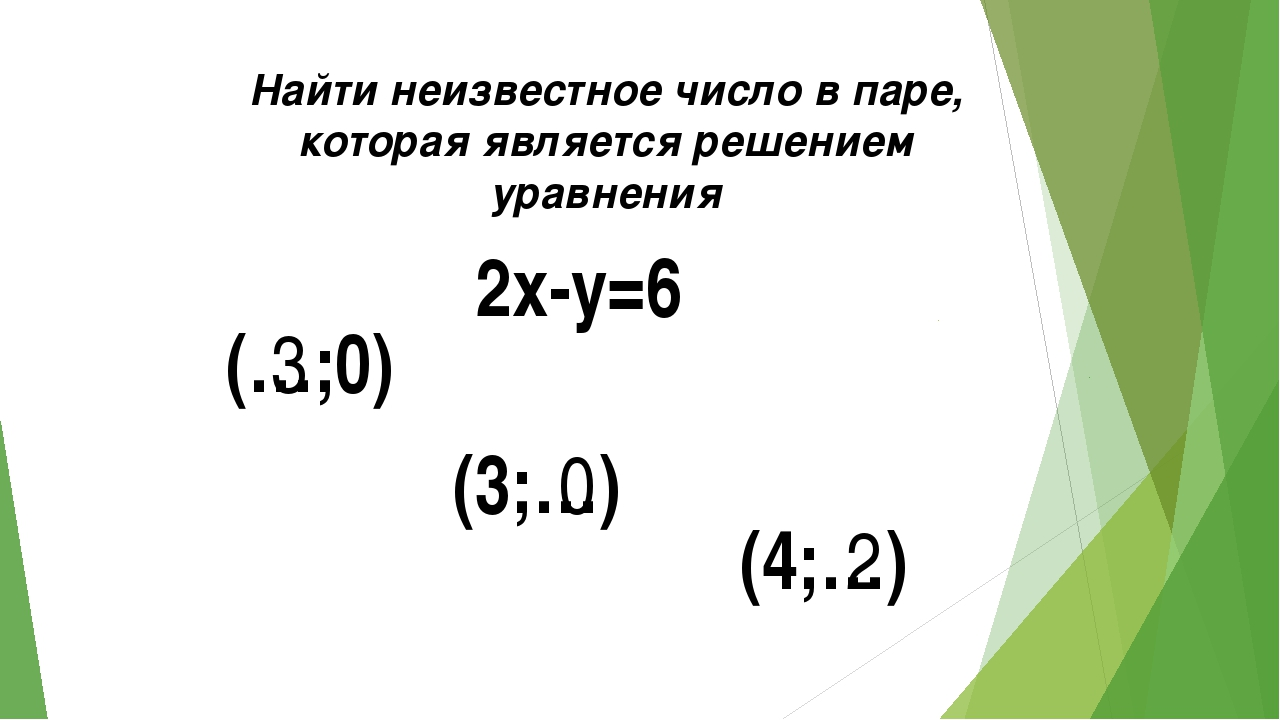 2x-y=6 (…;0) (3;…) (4;…) 3 0 2 Найти неизвестное число в паре, которая являет...