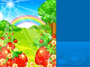 Красный Оранжевый Желтый Зеленый Голубой Синий Фиолетовый rutor.org