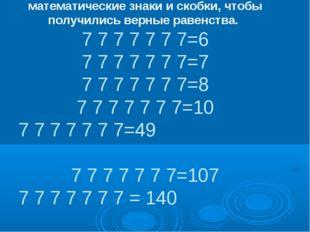 Между некоторыми цифрами расставь математические знаки и скобки, чтобы получи