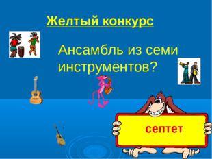 Ансамбль из семи инструментов? септет Желтый конкурс