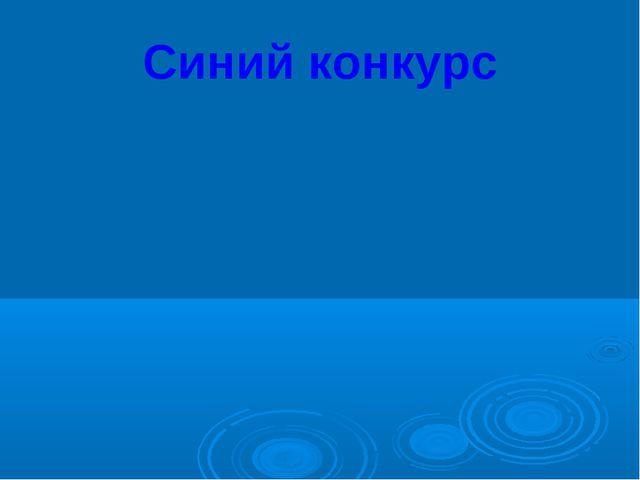Синий конкурс