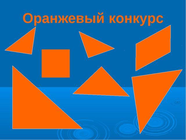 Оранжевый конкурс