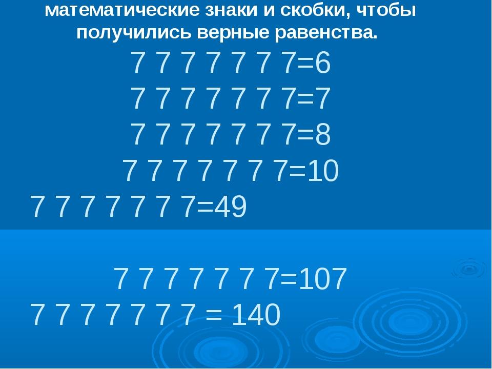 Между некоторыми цифрами расставь математические знаки и скобки, чтобы получи...