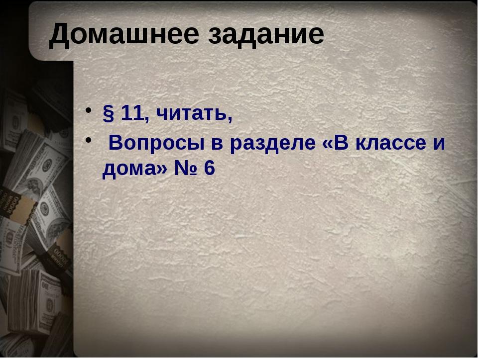 Домашнее задание § 11, читать, Вопросы в разделе «В классе и дома» № 6