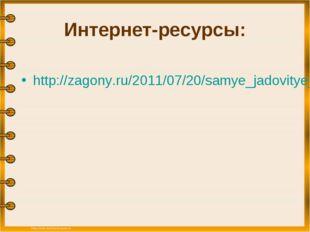 Интернет-ресурсы: http://zagony.ru/2011/07/20/samye_jadovitye_zhivotnye_v_mir