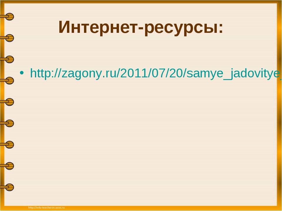 Интернет-ресурсы: http://zagony.ru/2011/07/20/samye_jadovitye_zhivotnye_v_mir...