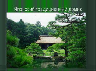 Японский традиционный домик