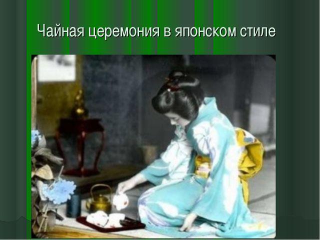 Чайная церемония в японском стиле