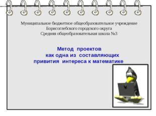 Муниципальное бюджетное общеобразовательное учреждение Борисоглебского город