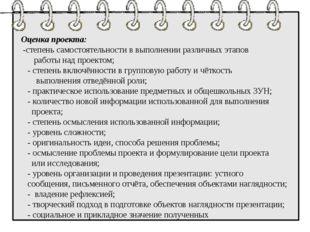 Оценка проекта: -степень самостоятельности ввыполнении различных этапов раб