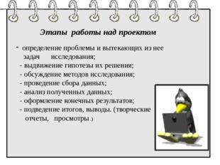 Этапы работы над проектом определение проблемы и вытекающих из нее задач исс