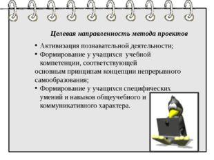 Целевая направленность метода проектов Активизация познавательной деятельнос