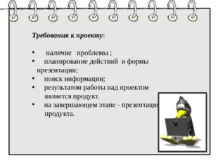 Требования к проекту: наличие проблемы ; планирование действий и формы презе