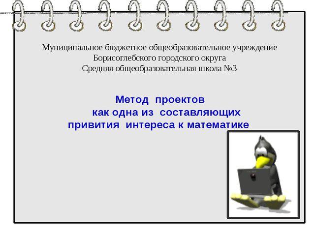 Муниципальное бюджетное общеобразовательное учреждение Борисоглебского город...