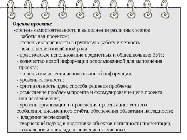 Оценка проекта: -степень самостоятельности ввыполнении различных этапов раб...