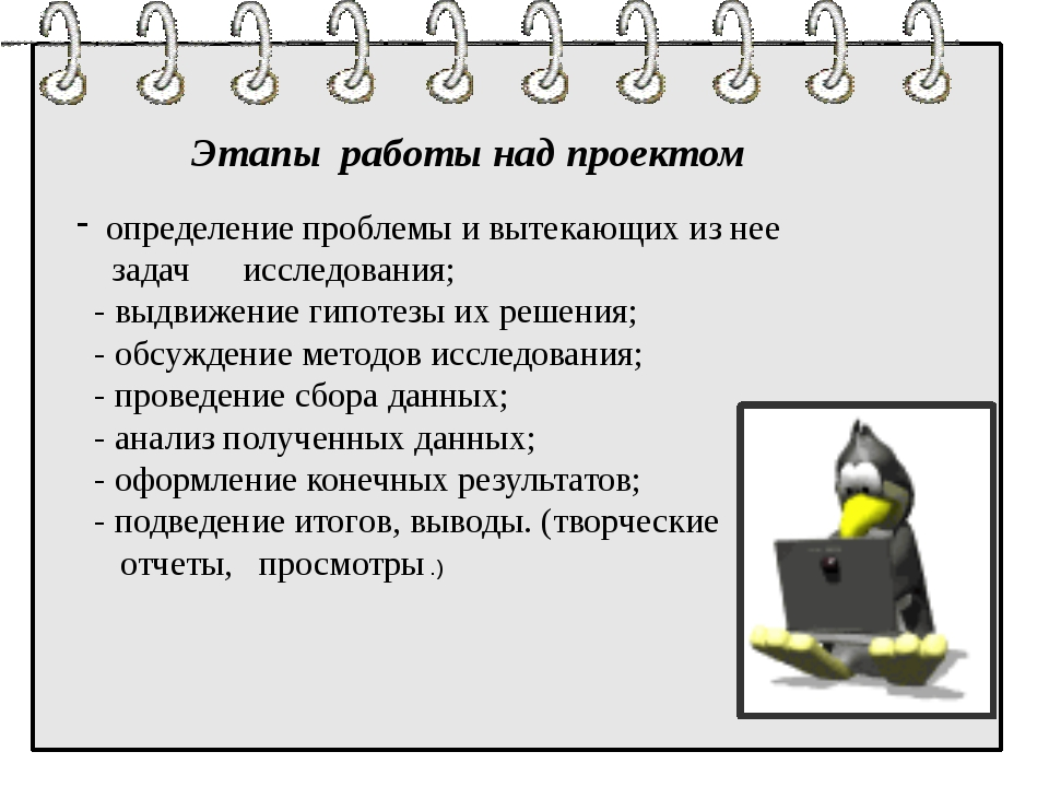 Этапы работы над проектом определение проблемы и вытекающих из нее задач исс...