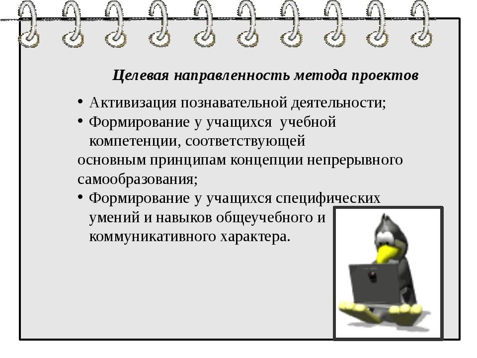 Целевая направленность метода проектов Активизация познавательной деятельнос...