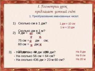 I. Геометрии урок предлагает устный счёт 1. Преобразование именованных чисел
