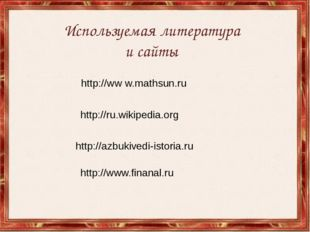 http://ww w.mathsun.ru http://ru.wikipedia.org http://azbukivedi-istoria.ru h
