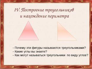 IV. Построение треугольников и нахождение периметра - Почему эти фигуры назыв