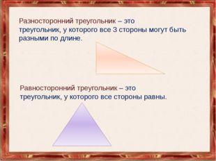 Разносторонний треугольник – это треугольник, у которого все 3 стороны могут