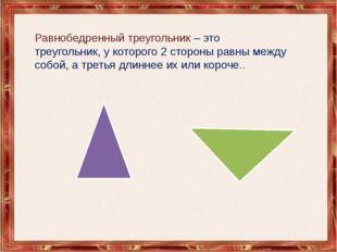 Равнобедренный треугольник – это треугольник, у которого 2 стороны равны межд