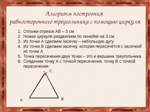 Алгоритм построения равностороннего треугольника с помощью циркуля Отложи отр
