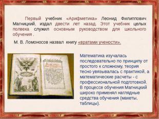 Первый учебник «Арифметика» Леонид Филиппович Магницкий, издал двести лет н