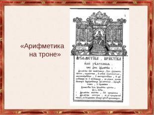 «Арифметика на троне»