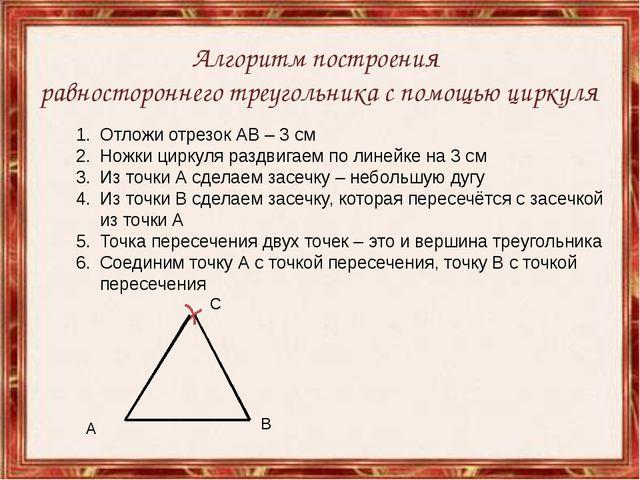 Алгоритм построения равностороннего треугольника с помощью циркуля Отложи отр...