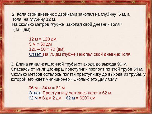 2. Коля свой дневник с двойками закопал на глубину 5 м, а Толя на глубину 12...