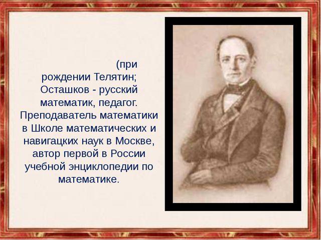 Магни́цкий Лео́нтий Фили́ппович (при рождении Телятин; Осташков - русский мат...